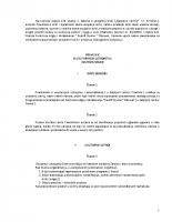 Pravilnik o unutarnjem ustrojstvu i sistematizaciji