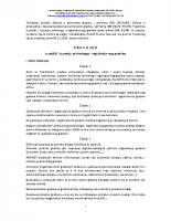 Pravilnik o zastiti i cuvanju arhivskog i registraturnog gradiva